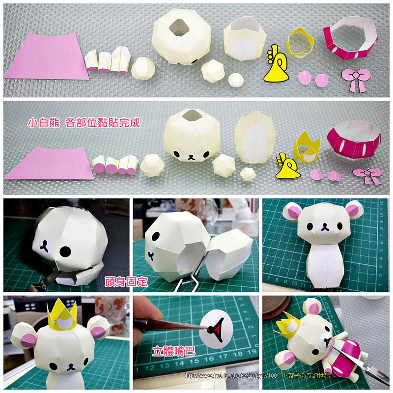 小白熊-製作過程